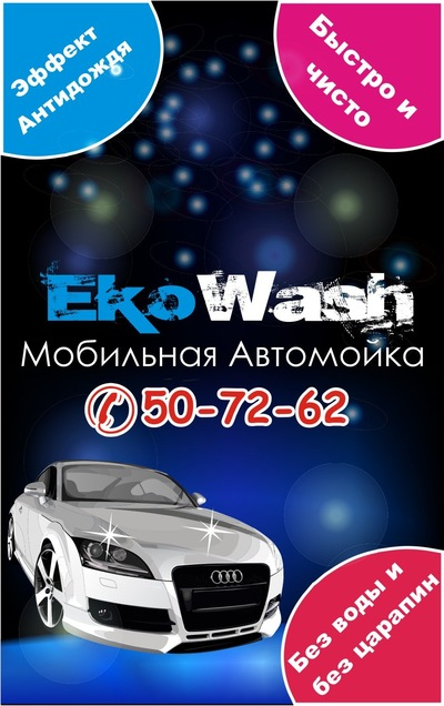 Eko Wash