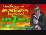 Поздравление Дмитрия Быковского с 7 летием группы