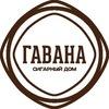 СИГАРНЫЙ ДОМ «ГАВАНА» (Санкт-Петербург)