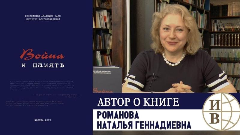 Наталья Геннадиевна Романова рассказывает о книге Война и память