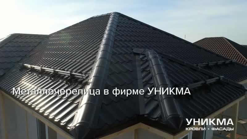 Металлочерепица в фирме УНИКМА