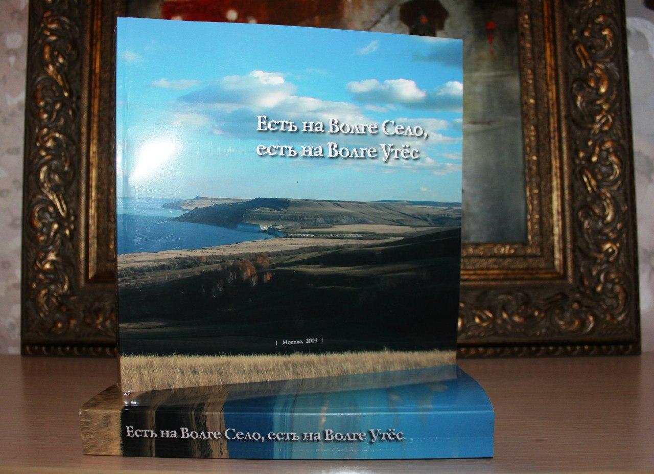 Книга «Есть на Волге Село, есть на Волге Утёс»