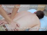 Бесплатная 3D-диагностика спины и позвоночника