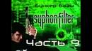 Syphon Filter Прохождение Часть 9 Бункер базы