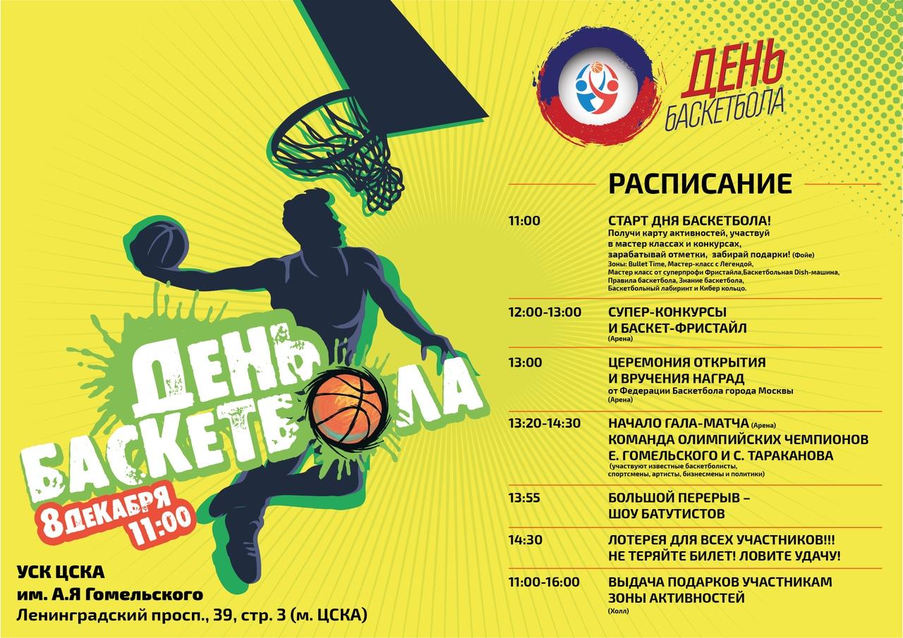 «День Баскетбола 2018» пройдет под девизом «Баскетбол без границ». В командах Гомельского и Тараканова сыграют L'One, Булыкин и легенды баскетбола.