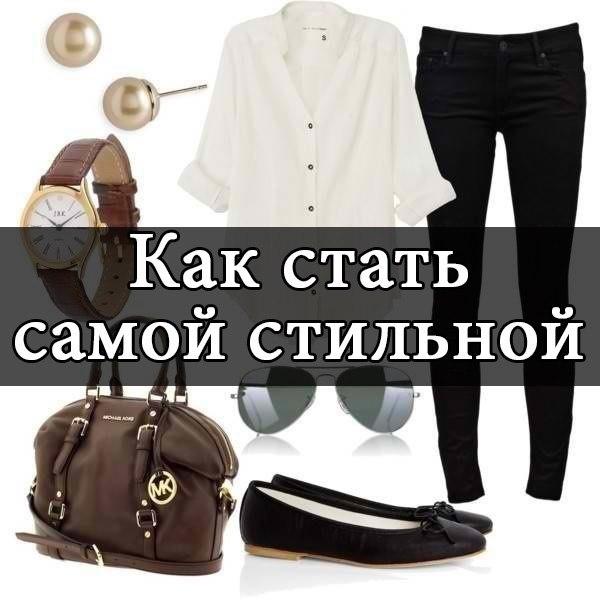 """""""Как стать самой стильной""""    Эвелина Хромченко - признанный эталон стиля и красоты. Ее советы очень просты и эффективны: следуя фэшн-правилам можно в считанные дни превратится в стильную женщину.    1. Ботильоны и юбка  Обувь, обрезанную выше косточки, ни в коем случае нельзя носить с Смотреть пoлнoстью..."""