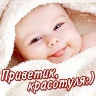 Приветик, красотуля)))
