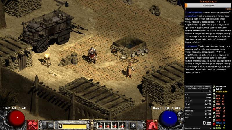 Diablo II - BAR подготовка к забегу