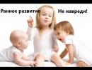 Как не навредить своему ребенку ранним развитием