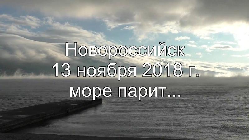 Природное явление море парит,13 ноября 2018 г Новороссийск