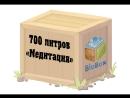 BioBox. Оформление аквариума на 700 литров