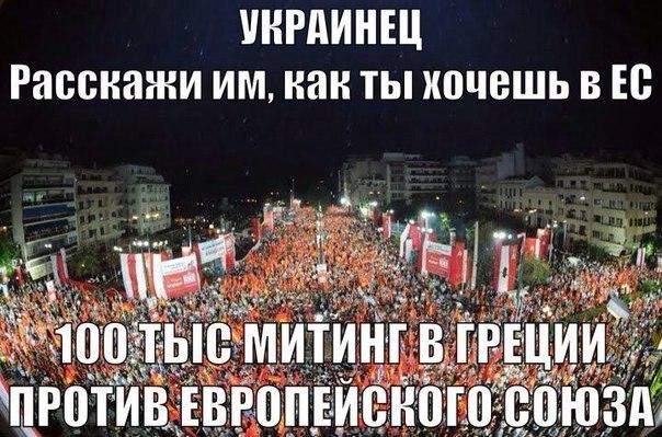 Украинские активисты подпишут соглашение об ассоциации с ЕС в Вильнюсе - Цензор.НЕТ 6458