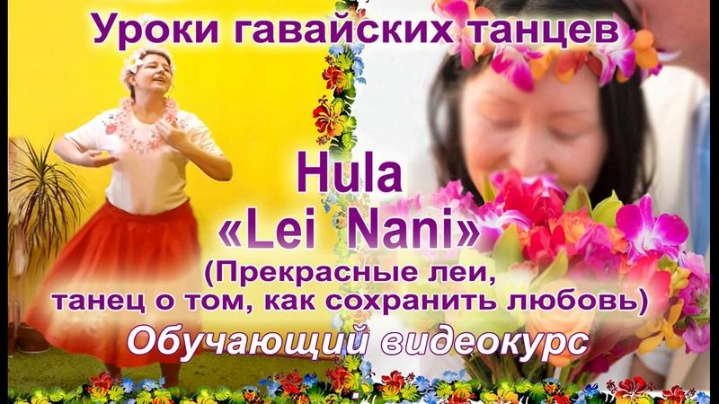 Hula Lei Nani - три гавайских секрета как сохранить любовь в отношениях на многие годы