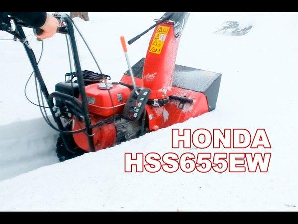 Обзор. Снегоуборщик Honda HSS 655 EW (HSS655EW)