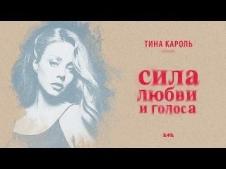 Тина Кароль. Фильм