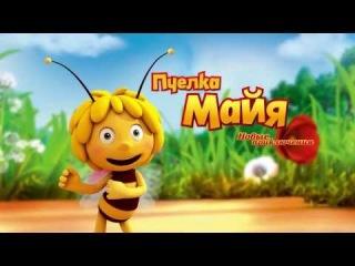 Пчёлка Майя. Новые приключения - 13 серия. Выходной для королевы