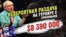 Когда ривер говорит своё веское слово Раздача на турнире с призовым фондом $8 390 000