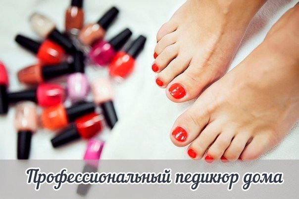 We do a professional pedicure of the house. Step by step \ud83d\udc46 to Reach effect of a saloon pedicure of the house not so difficult. The main thing - to have a basic tool kit and it is a little time and patience. it is required to va: For a bathtub for legs: 1. Tank or tray. 2. A brush for nails. 3. A srub for legs or detergent. 4. Pumice or a grinding file for legs. 5. couple of basts and towel. Structure of a bathtub for legs: 3-5 branches of a lavender (or 2 tbsps of a dried lavender); 3 stalks of fresh mint (or 1 tbsp of dry mint or …