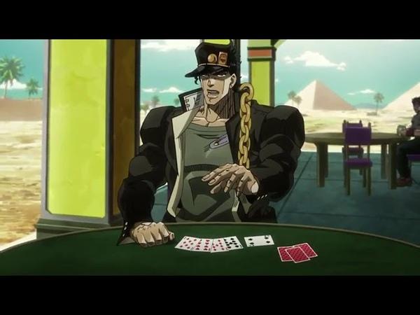 Ёбаный рот этого казино jjba jojo джоджо