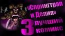 СПРИНГТРАП и ДЕЛИЯ Лучший комикс Видео обзор 3 Часть Springtrap and Deliah