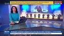 Новости на Россия 24 Темные облака русофобских настроений в США обсудили на Примаковских чтениях