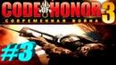Code Of Honor 3 Современная война ►Прохождение►Часть № 3► Прощай Оружие