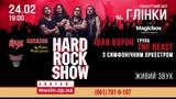 Hard Rock Show 24 февраля, Запорожье