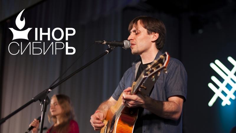 Worship | IHOP-Сибирь | Пророческое прославление и поклонение! | 28.03.2018 | Дневное служение