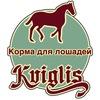 KVIGLIS - профессиональные корма для лошадей