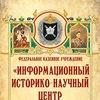 ФКУ «ИИНЦ-ВИБ ГШ РФ»