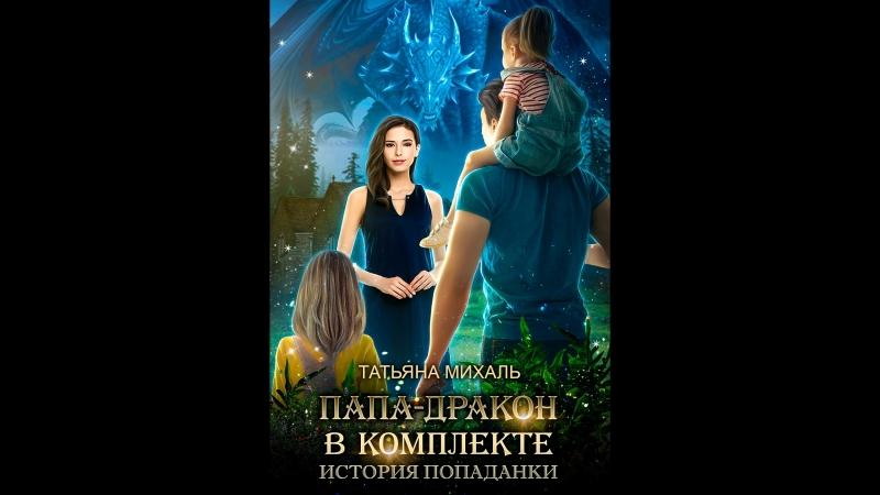 Татьяна Михаль. Папа-Дракон в комплекте. История попаданки