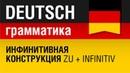 Инфинитивная конструкция zu infinitiv. Немецкий язык для начинающих. Урок 19/31. Елена Шипилова.