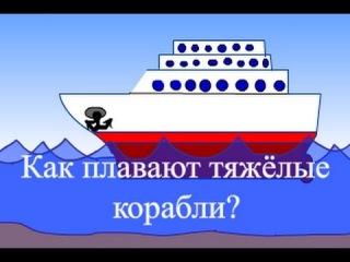 мультфильм - Объясни девушке как плавают тяжёлые корабли?