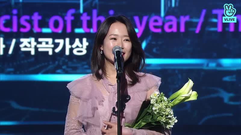190123 The Lyricist of this Year (올해의 작사가상) - Seo Ji Eum (서지음)