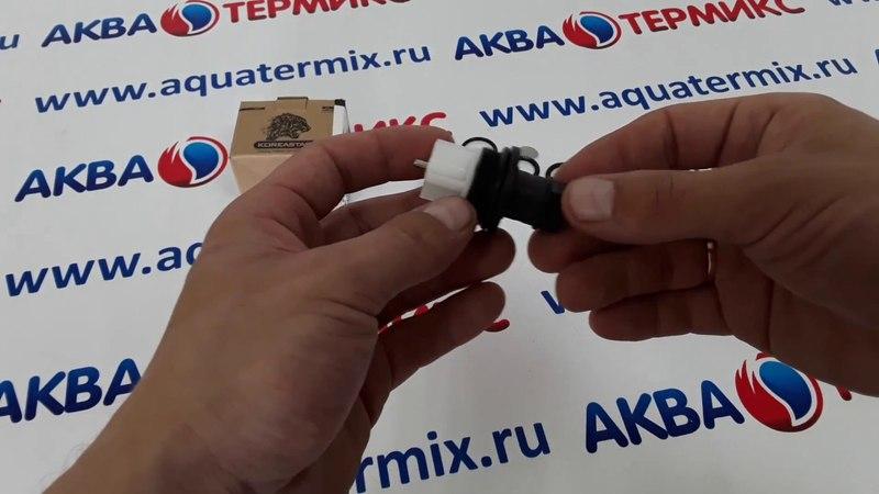 Ремкомплект расходомера ГВС и крана подпитки Koreastar (KS90263820)