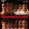"""Показ спектакля """"Франкенштейн"""" в Новосибирске"""