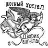 Хостел в Санкт-Петербурге, Питере