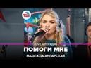 Надежда Ангарская Помоги мне LIVE Авторадио шоу Мурзилки Live 17 12 18