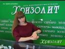 Сеть ювелирных магазинов Хризолит (г. Еманжелинск)
