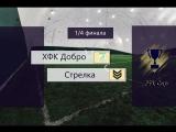 PFL Cup 5x5 14 финала