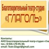 """Благотворительный театр-студия """"ГлаголЪ"""""""
