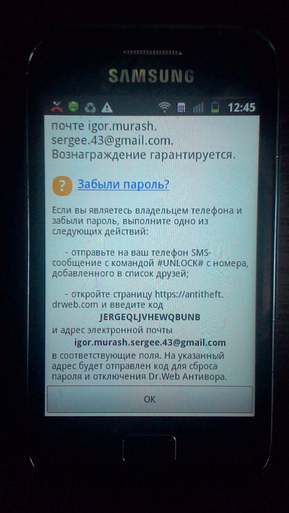Антивор Для Андроид Как Разблокировать