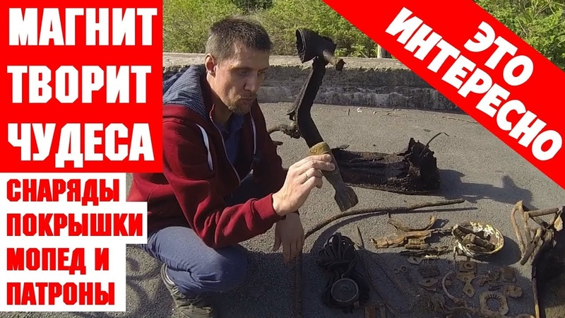 Закинул магнит у дома и был шокирован и доволен Magnet fishing