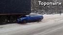 Дорожные приключения Авто Засранцев в зимний период! Торопыги и Водятлы 80 уровня!