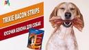Trixie Bacon Strips - кусочки бекона для собак | Обзор корма для собак Trixie Bacon Strips
