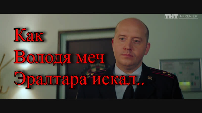 Как Володя меч Эралтара искал!/As Volodya sword Erastar was looking for!!