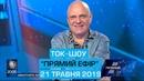 Ток-шоу Прямий ефір від 21 травня 2019 року