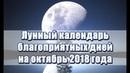 🔹Лунный календарь благоприятных дней на октябрь 2018 года