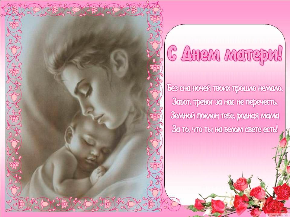 Картинки со стихами в день матери, картинки ввс