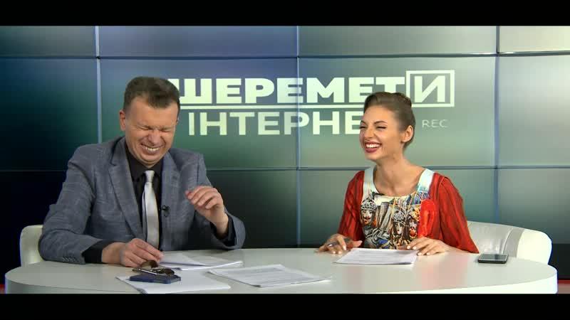 Позвоню вам в 7 утра, чтобы пошли за гречкой по акции - Шеремет и интернет /АТН